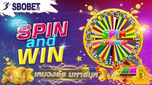 วงล้อ SPIN AND WIN เป็นอีกหนึ่งเกมสนุกๆ ที่ได้ลุ้นกันแบบตัวโก่ง
