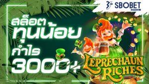 สล็อต Leprechaun Riches เกมสล็อตออนไลน์น่ารักๆ เว็บสโบเบท