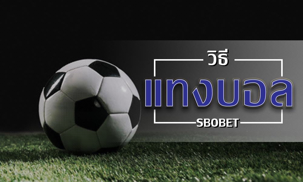 วิธีแทงบอลออนไลน์ SBOBET เว็บเล่นพนันบอลออนไลน์ ทุกประเภท