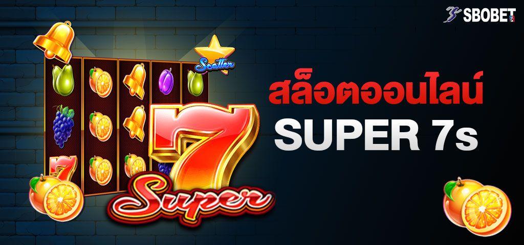 SUPER7s เกมสล็อตออนไลน์