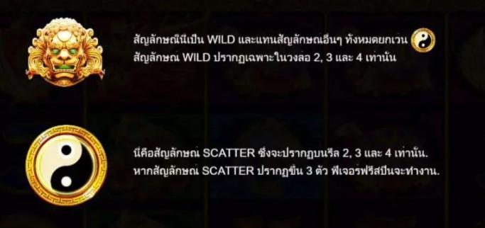 สัญลักษณ์ เกมสล็อตสิงโต 5 หัว