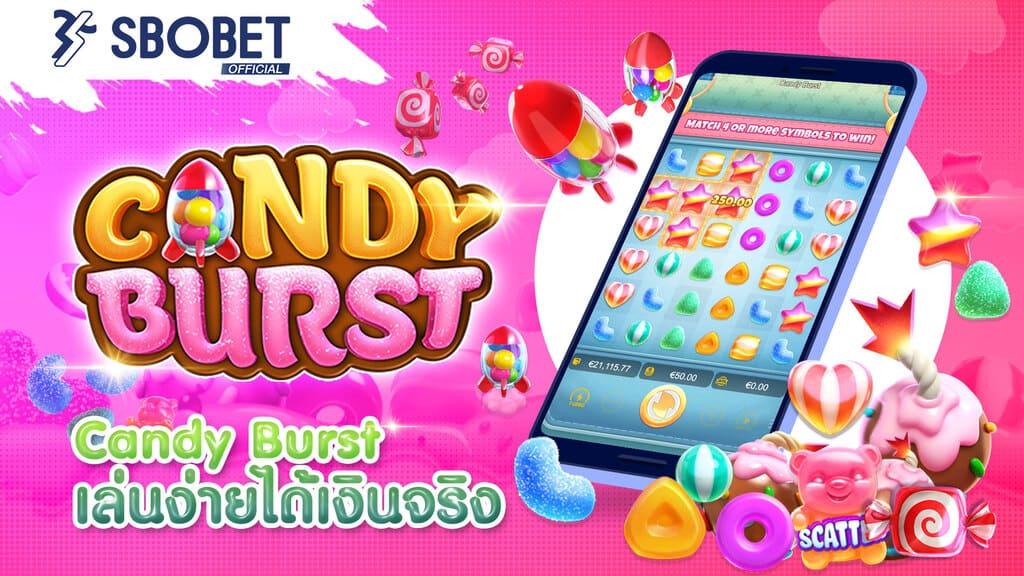 รีวิวเกมสล็อตลูกกวาด แคนดี้เบิร์ส Candy Burst ลูกกวาดหลากสีแสนอร่อย