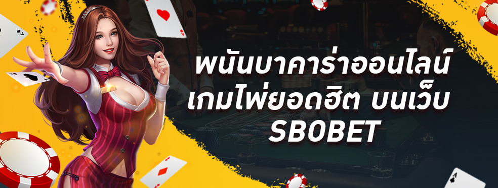 พนันบาคาร่าออนไลน์ เกมไพ่ยอดฮิตบนเว็บ SBOBET
